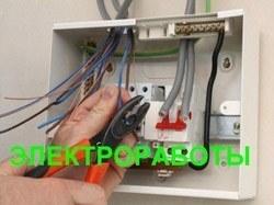 Работы по электрике Калуга