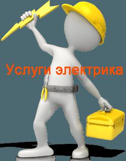 Услуги частного электрика Калуга. Частный электрик